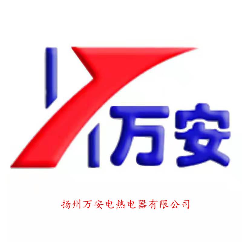 扬州万安电热电器有限公司