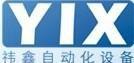 祎鑫自动化控制设备(上海)有限公司