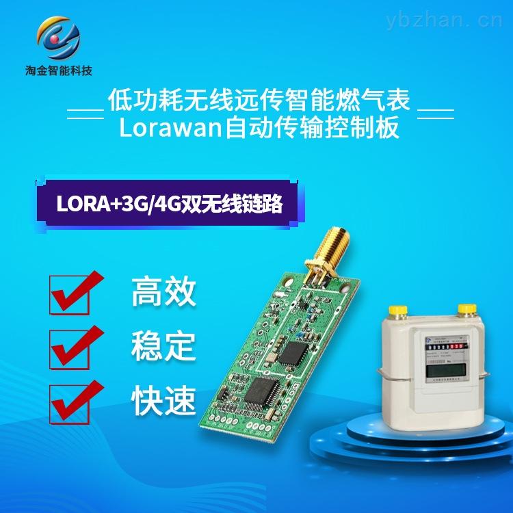 TJ005-智能燃气表Lorawan 通讯传输控制模块