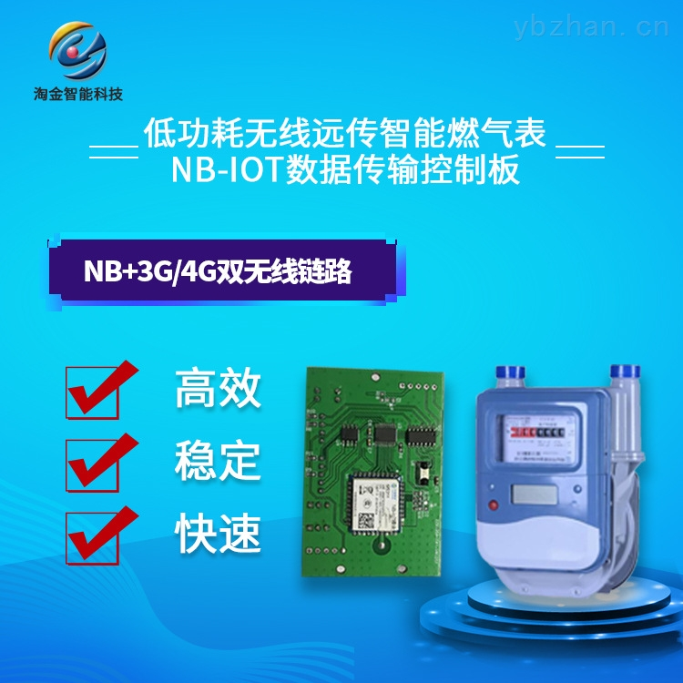 TJ004-智能燃气表NB-IOT通讯传输控制模块