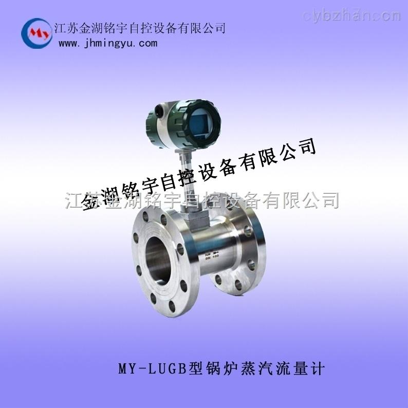 流量计锅炉蒸汽十年制造安装方便