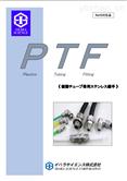 PTF 系列塑料软管接头