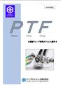 塑料软管三通接头技术参考