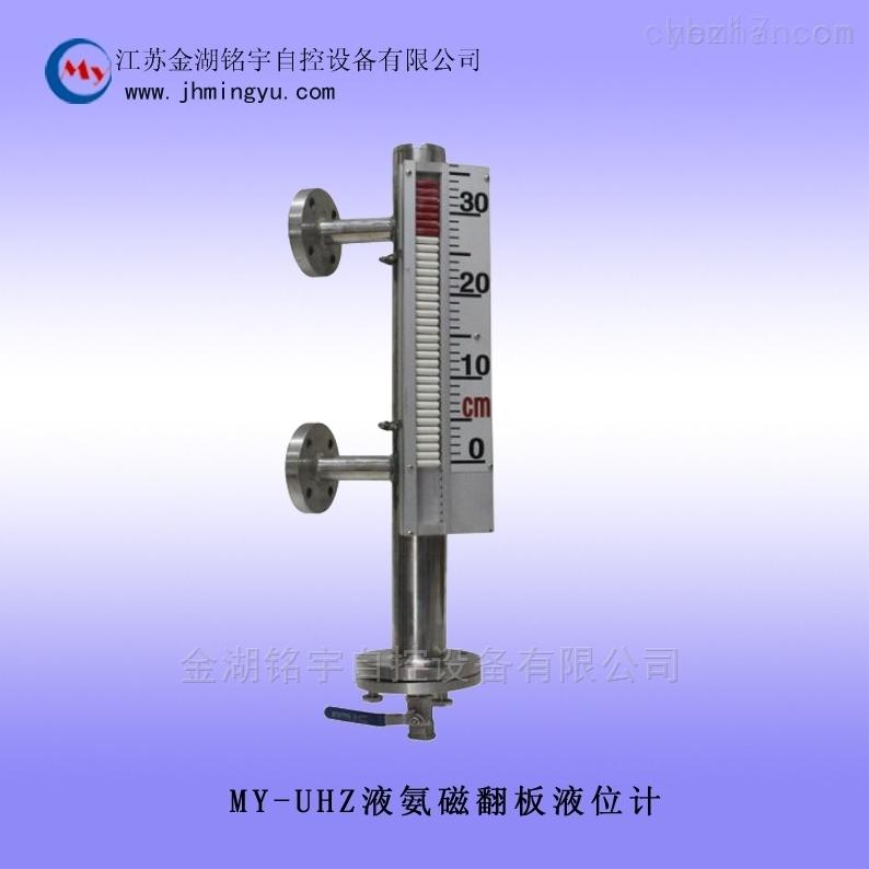 液氨磁翻板液位計
