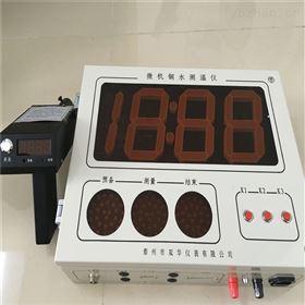 SH-300BGW挂壁式大屏幕钢水测温仪SH-300BGW热销产品