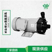 山東耐腐蝕加藥磁力泵 美寶磁力循環泵型號
