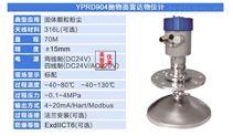 抛物面天线高频雷达料位计生产厂家