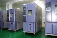 环境湿热试验箱