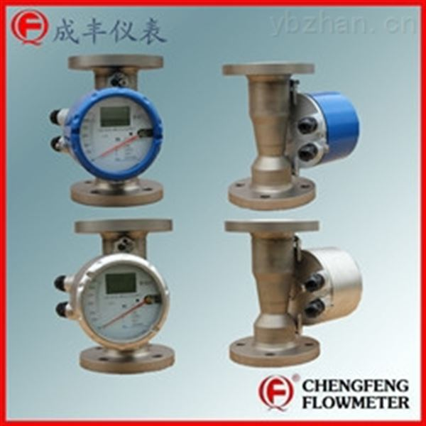 水平安装金属管浮子流量计成丰仪表可定做