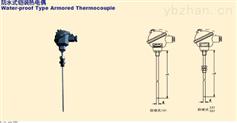 防噴式鎧裝熱電偶