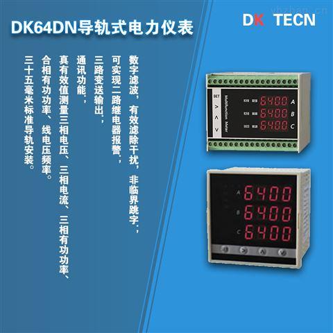 DK64DN导轨式多功能真有效值电力仪表
