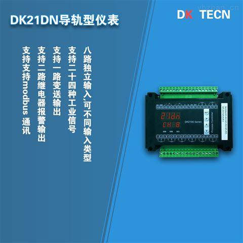 DK21DN导轨型8路万能输入巡检控制仪