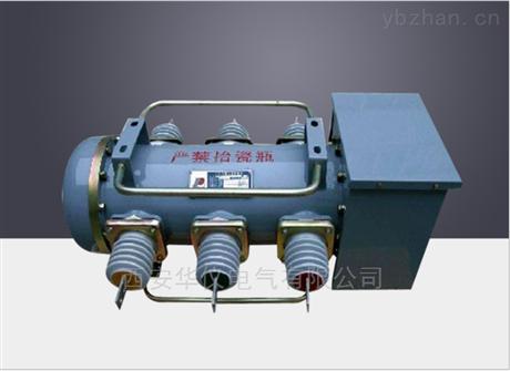 10KV柱上高压六氟化硫断路器多少钱