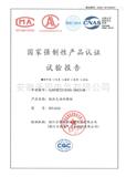 国家强制性产品认证试验报告7