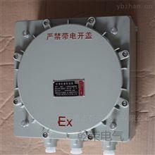 BJX隔爆型防爆接线箱 防爆温控仪表箱