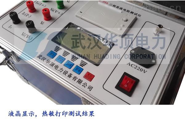 济南变压器三相直流电阻测试仪多少钱一台