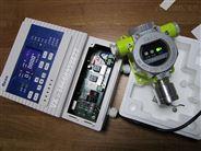 苯胺泄漏检测报警器 有毒气体浓度报警仪