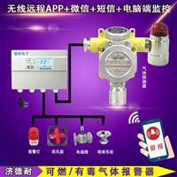 化工廠罐區二氧化氮泄漏報警器,遠程監測