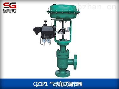 QZ1P1-氣動角式調節閥
