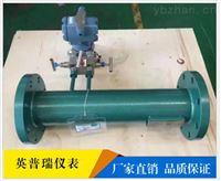 焦爐煤氣專用差壓式V錐流量計生產廠家