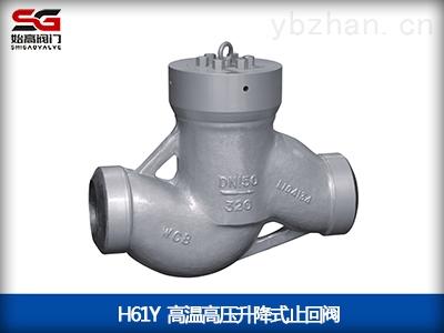 H61Y-高溫高壓升降式電站止回閥