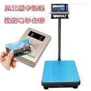 员工刷卡称重记录计件电子秤