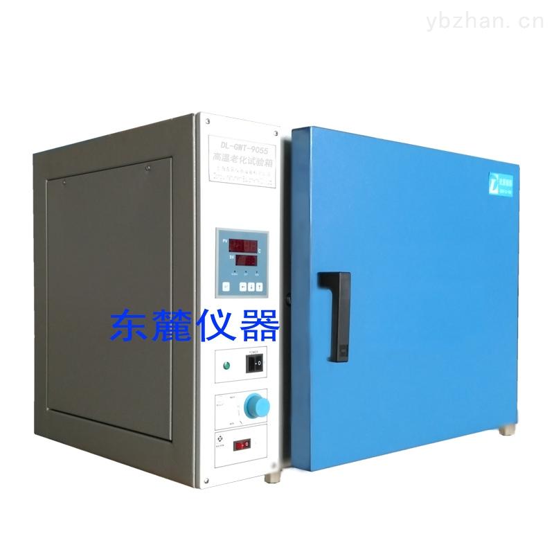 高溫老化試驗箱DL-GWT-9245