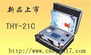 THY-21C型油液质量检测仪使用说明