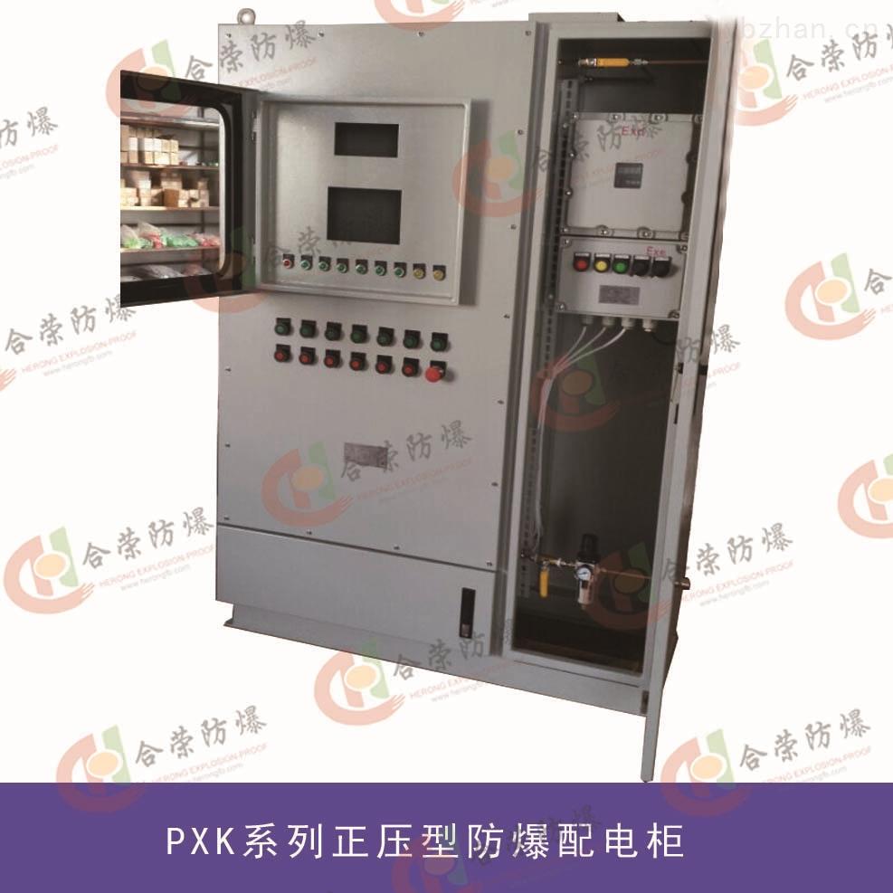 PXK-非标定做优质碳钢防爆通风正压柜