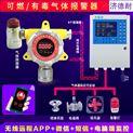 加氣站液化氣報警器,智能監測