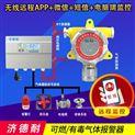 防爆型便攜式可燃氣體探測器,無線監測