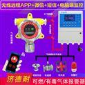 工業罐區二氧化碳氣體報警器,無線監測
