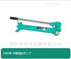井澤正品日本OSAKA-JACK大阪手動液壓泵