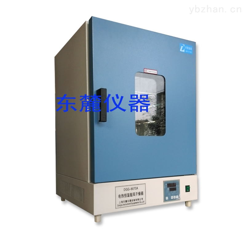 DGG-9070A-立式干燥箱/鼓風干燥箱/試驗室專用烘箱