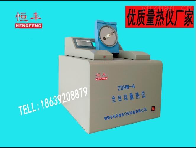ZDHW-4-煤炭量热仪