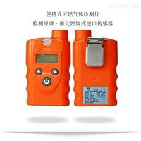 便携式氢气浓度检测仪H2可燃气体报警仪