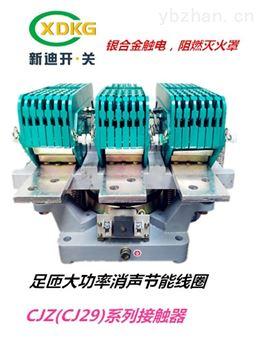 CJZCJ29-1600A/2000A交流接触器