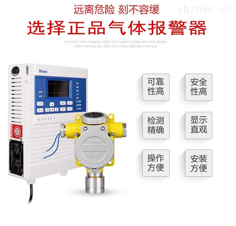 氢气储罐区可燃气体报警器氢气浓度检测探头