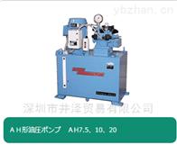 AH井澤貿易供應OSAKA大阪電動泵、油泵