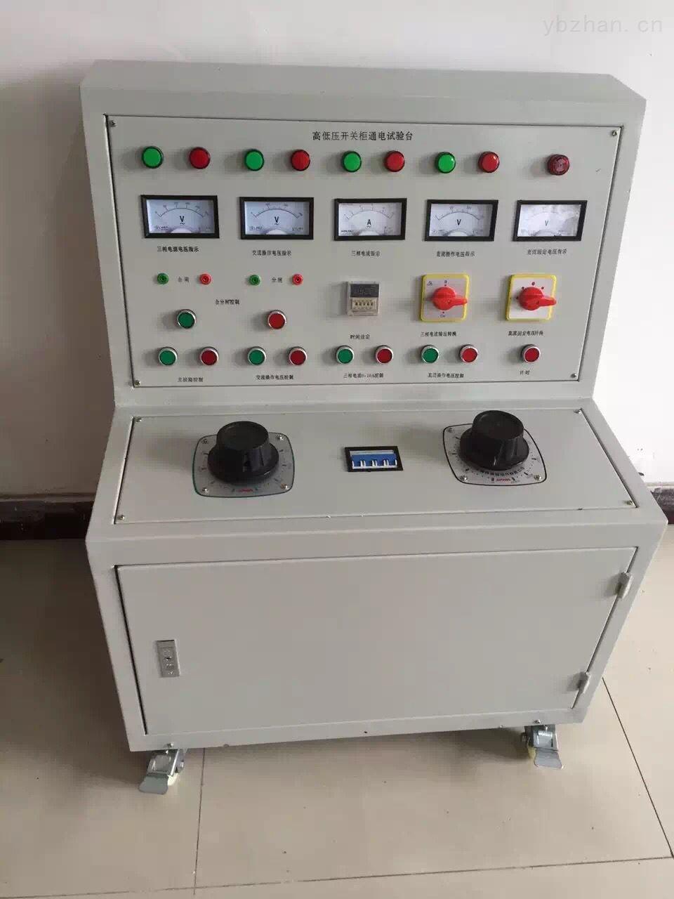 久益(含300A合闸电源)开关柜通电试验台
