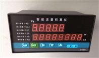 JD流量积算仪现货功能特点