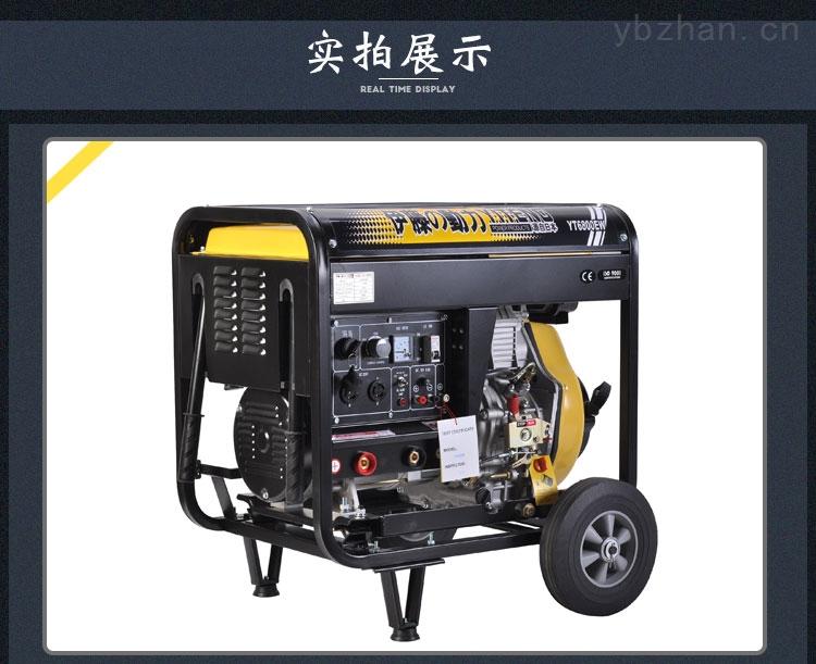 伊藤YT6800EW-2发电电焊机