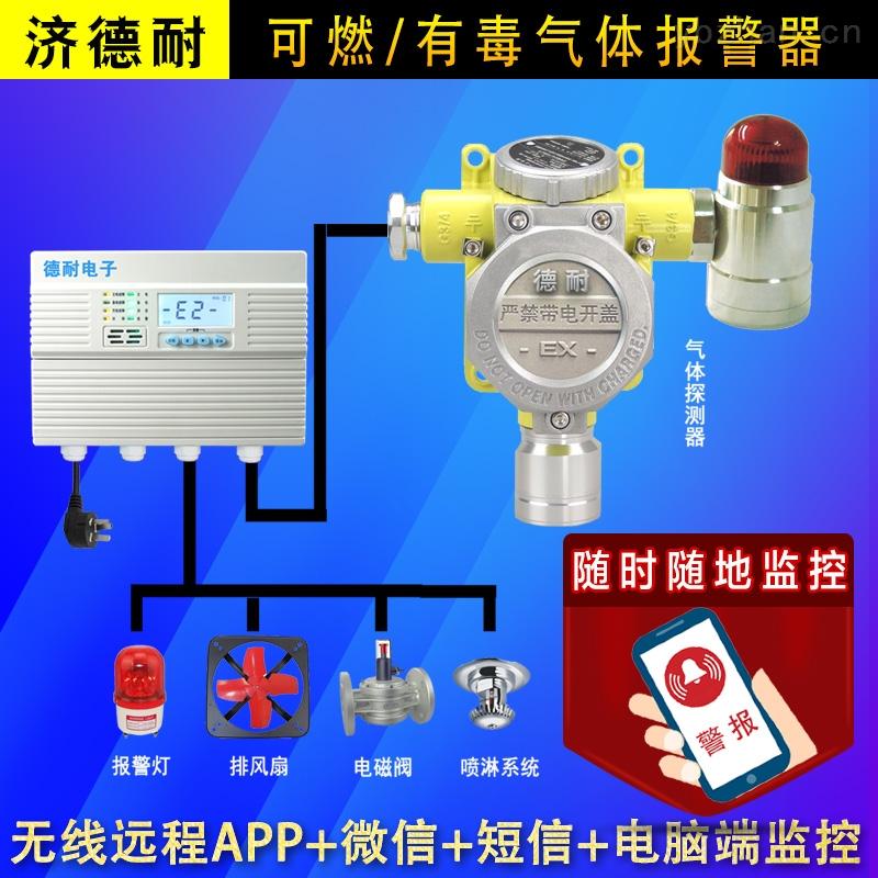 学校食堂液化气检测报警器,有害气体报警器