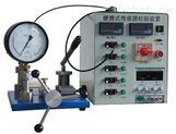 便攜式智能礦用壓力傳感器調校檢定裝置