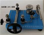 臺式壓力泵