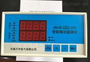 智能振動監測儀-安徽萬宇電氣有限公司