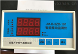 智能振动监测仪-安徽万宇电气有限公司