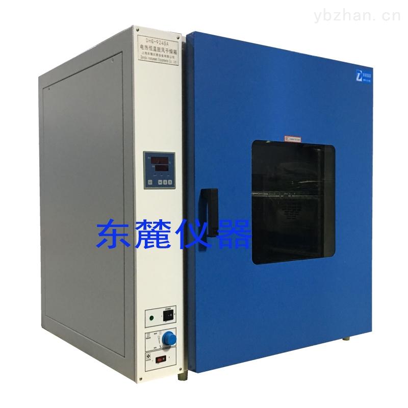 DHG-9245A-专业厂家制造台式鼓风干燥箱出售