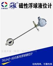 TKHHZ-50/STKUHZ-50/S系列浮球液位计