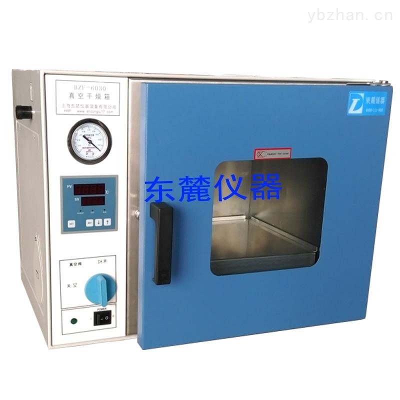 DZF-6030B-真空干燥箱/不銹鋼拋光鏡面